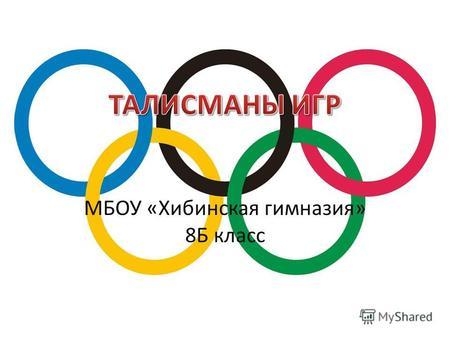Где будут проводиться олимпийские игры