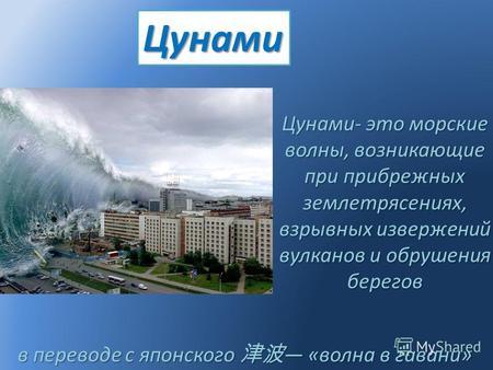По цунами презентация теме