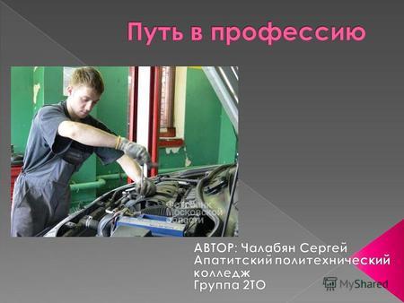 Презентацию на тему автомеханик