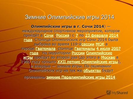 Презентация на тему Зимние Олимпийские игры Олимпийские  Презентация на тему Зимние Олимпийские игры 2014 Олимпийские игры в г Сочи 2014 международное спортивное мероприятие которое пройдёт в Сочи Россия с