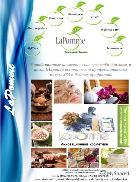 Альгина The most impressive SPA offer for cosmetic brands Инновационная косметика Shaker mask Биоматрица Gluco empreinte Algi Twin Wellness & SPA Pell-off.