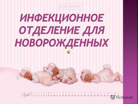 презентация преимущества совместного пребывания матери и ребенка