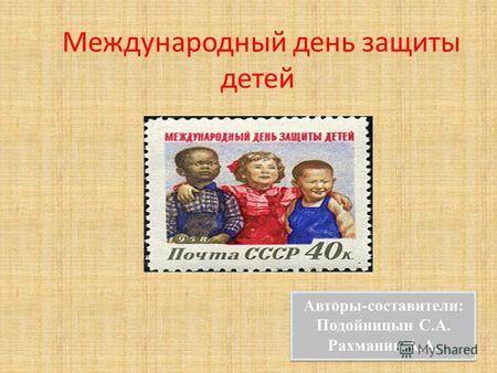 Один Дома Программа Защиты Детей Скачать Бесплатно