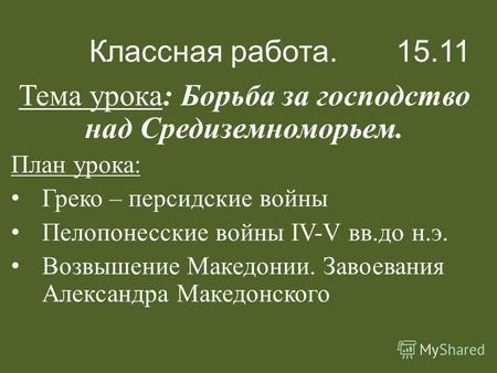 Презентация Возвышение Рима История 10 Класс
