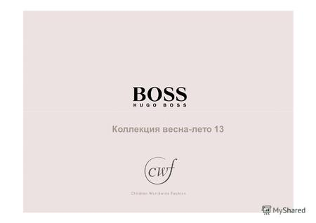 Коллекция весна-лето 13. HUGO BOSS Group Основал в 1923 г. Хьюго Фердинанд Босс в Метцинген, Германия.