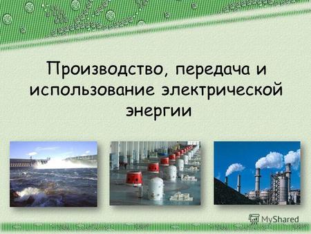 Презентация на тему Производство передача и использование  Производство передача и использование электрической энергии