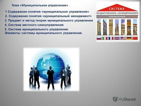 Государственное И Муниципальное Управление Презентация