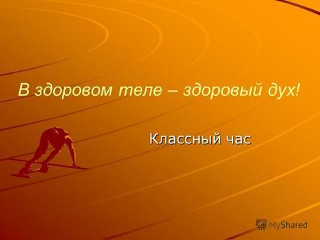 Презентации на тему Керлинг Скачать бесплатно и без регистрации  В здоровом теле здоровый дух Классный час Зимние и летние виды спорта Бобслей