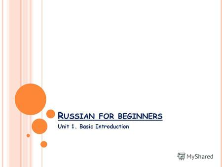 R USSIAN FOR BEGINNERS Unit 1. Basic Introduction.