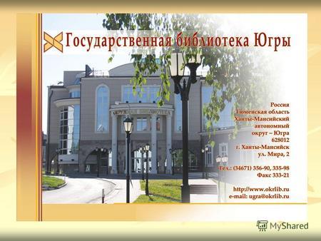 презентация к году укрепления межнационального согласия
