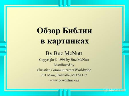 Обзор Библии в картинках By Buz McNutt Copyright © 1996 by Buz McNutt Distributed by Christian Communicators Worldwide 201 Main, Parkville, MO 64152 www.ccwonline.org.