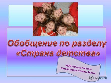 знакомство родителей с умк школа россии презентация