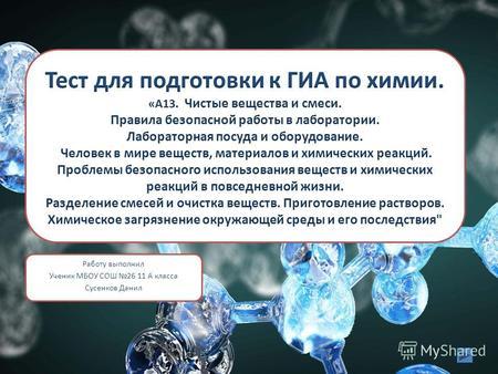 Работу выполнил Ученик МБОУ СОШ 26 11 А класса Сусенков Данил.
