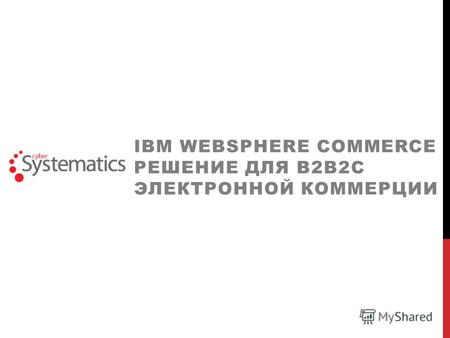 IBM WEBSPHERE COMMERCE РЕШЕНИЕ ДЛЯ В2В2C ЭЛЕКТРОННОЙ КОММЕРЦИИ.