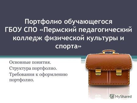 Правила подготовки и оформления документов.