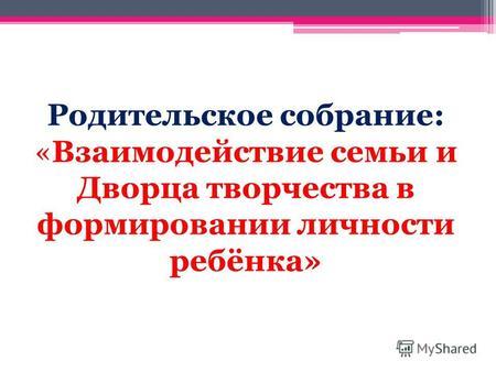 ПРОТОКОЛ РОДИТЕЛЬСКОГО СОБРАНИЯ _ класса, название учебного заведения дата.