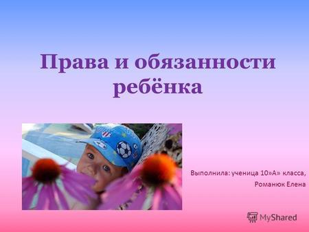 Рисунки детей тема защита прав ребенка