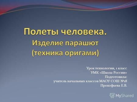 знакомство с прописью 1 класс школа россии конспект