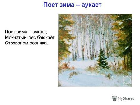 daet-risunki-na-temu-s-esenina-zima-huya-priblizhennom