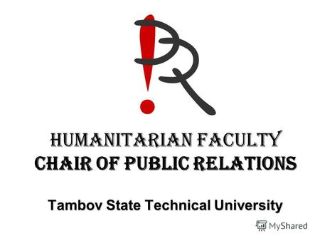Humanitarian Faculty Chair of Public Relations Tambov State Technical University.