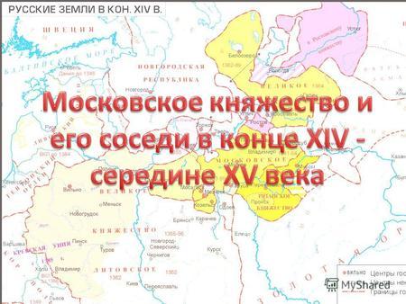 Скачать презентации на тему россия и ее соседи