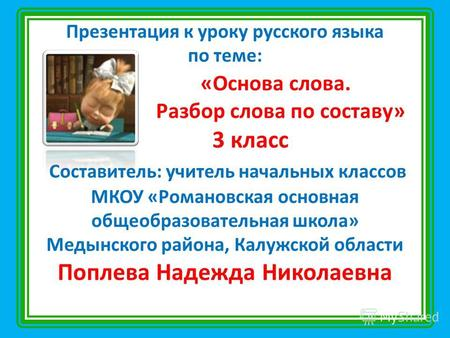 правописание слов с разделительным мягким знаком 2 класс школа россии
