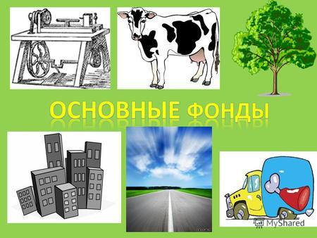 Презентация На Тему Бухгалтерский Учет Основных Средств