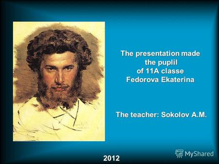 The presentation made the puplil of 11A classe Fedorova Ekaterina The teacher: Sokolov A.M. 2012.