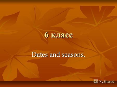 6 класс Dates and seasons.. Dates. 1998 – nineteen ninety- eight 1998 – nineteen ninety- eight 1900 – nineteen hundred 1900 – nineteen hundred 1901 –