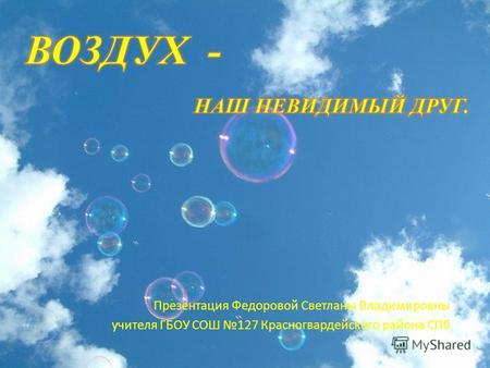 Презентация на тему Воздух и его свойства Выполнила Безбалинова  Презентация к уроку по природоведению 5 класс по теме Воздух