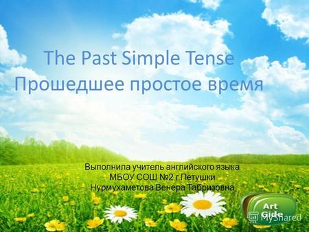 The Past Simple Tense Прошедшее простое время Выполнила учитель английского языка МБОУ СОШ 2 г.Петушки Нурмухаметова Венера Табризовна.