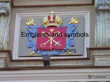 Emblems and symbols of Saint Petersburg. a) a shield [i:ld] is a broad piece of metal that soldiers carry to be protected from being hit b) a coat of.