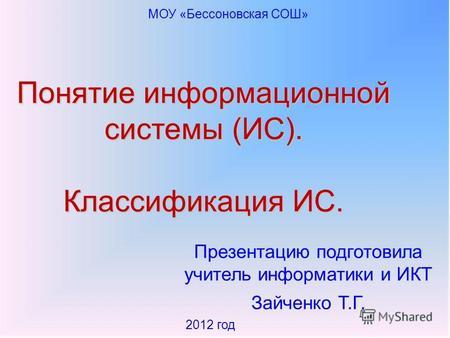 Презентация Урок Информационные Системы
