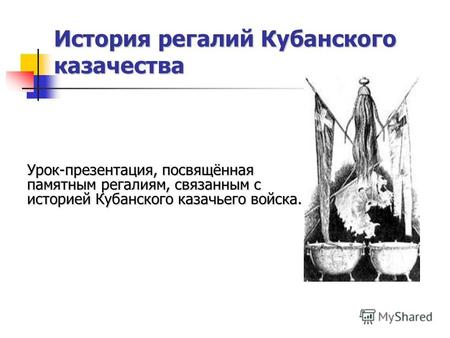 презентация на тему казаки переселенцы 7 класс