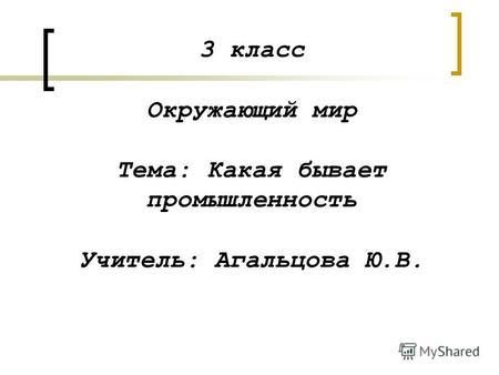 Презентация на тему Экономика Кировской области Подготовили  3 класс Окружающий мир Тема Какая бывает промышленность Учитель Агальцова Ю В