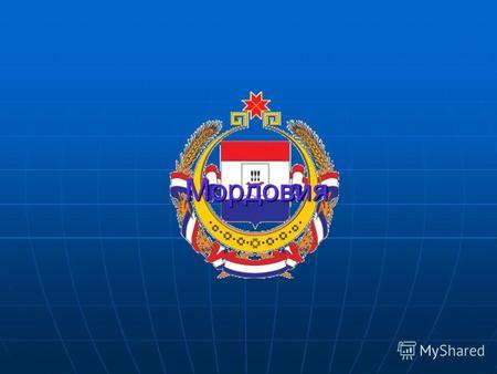 Скачать презентация на тему республика мордовия