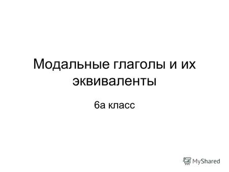 Модальные глаголы и их эквиваленты 6а класс. 1. Listen, you must _____ your parents about it immediately. A.Tell B.To tell.
