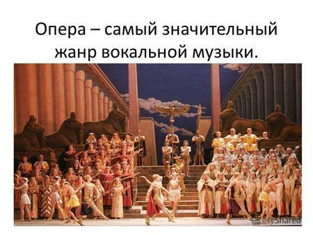 Презентация на тему Тема урока В музыкальном театре Опера  Презентация к уроку по музыке 5 класс по теме Опера