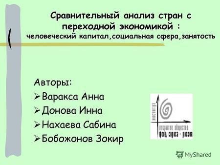 Презентация на тему Реферат По дисциплине Мировая экономика и  Сравнительный анализ стран с переходной экономикой человеческий капитал социальная сфера занятость Авторы