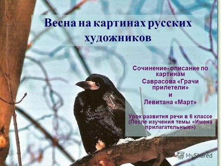 Контрольное Сочинение по русскому языку 5 Класс