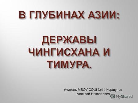 Монгольские завоевания презентация 6 класс — pic 4