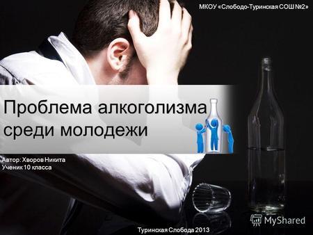 Сайты по профилактике алкоголизма табакокурения