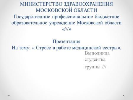 Презентацию на тему министерство здравоохранения