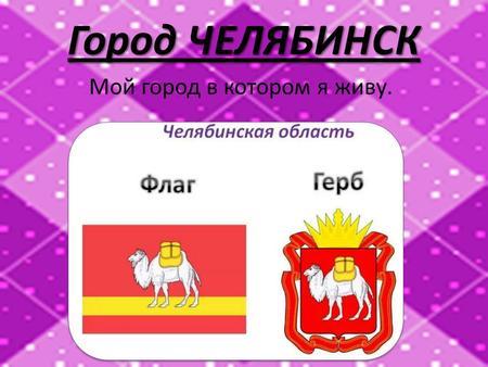 Картинки по запросу мой город челябинск