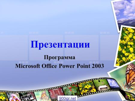 Презентации Программа Microsoft Office Power Point igr.net.