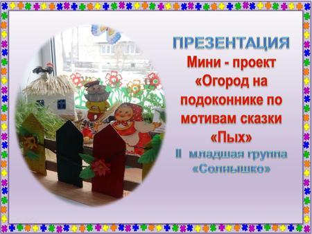 2116a49f844e Паспорт проекта Организация  МАДОУ 18 «Детский сад «Ладушки» II младшая  группа 2