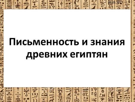Доклад на тему письменность и знания древних египтян 9614