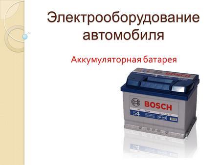 Электрооборудование автомобиля Аккумуляторная батарея.