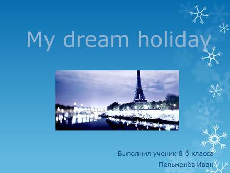 Paris, France: My Dream Vacation