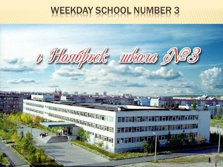 Our school 3 not for selеct, it is mass school undert aking anоbligation - to provide to any schoolboy possibility to study it is been in strength, to.
